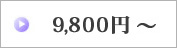 9800円レンタル