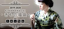 洗える着物,京都きもの町,オリジナル,きもの福袋