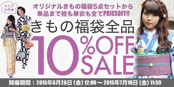 きもの福袋10%OFF