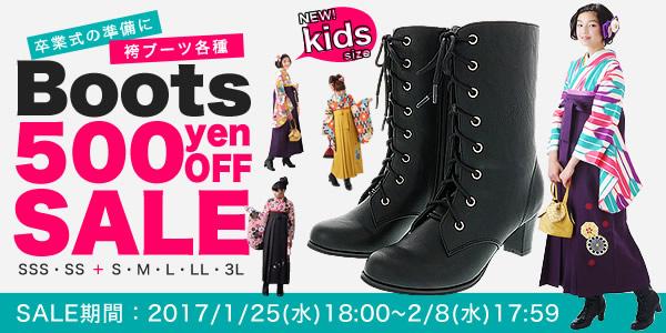袴ブーツセール