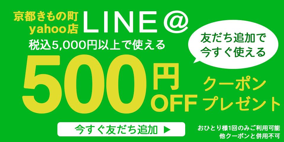 LINE友だち記念500円OFFクーポン