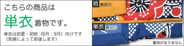 ◆単衣について