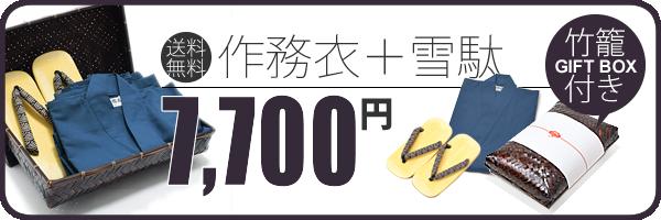 作務衣+雪駄+竹籠セット