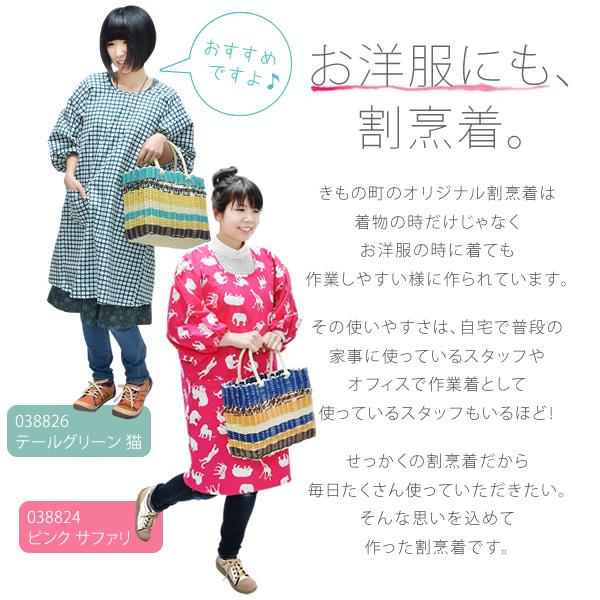 お洋服にも 割烹着 着物用割烹着 日本製
