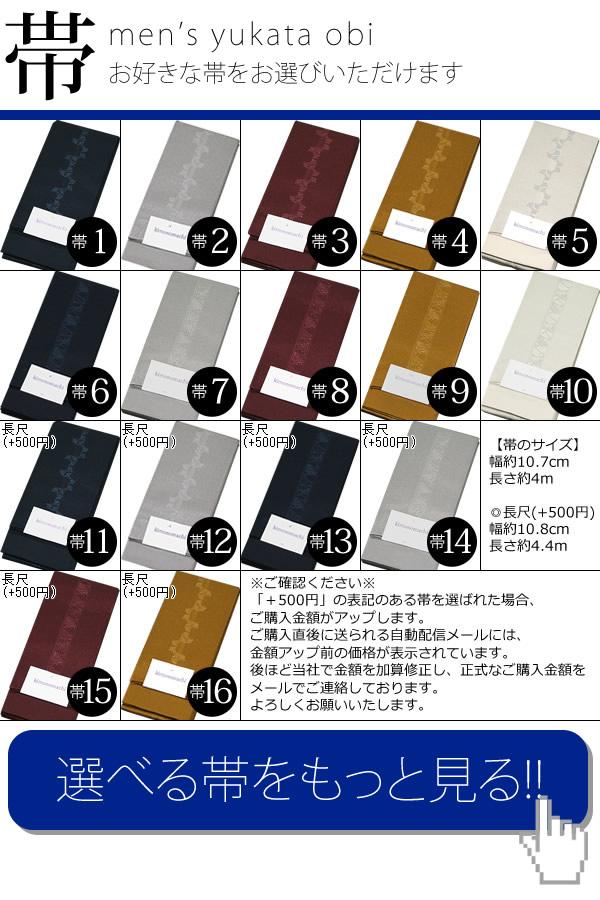 きもの町男性浴衣セット2017角帯セレクト