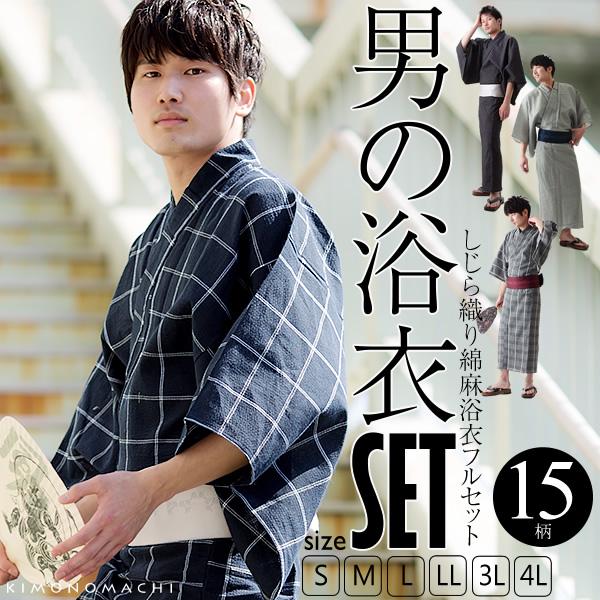 きもの町男性浴衣2017