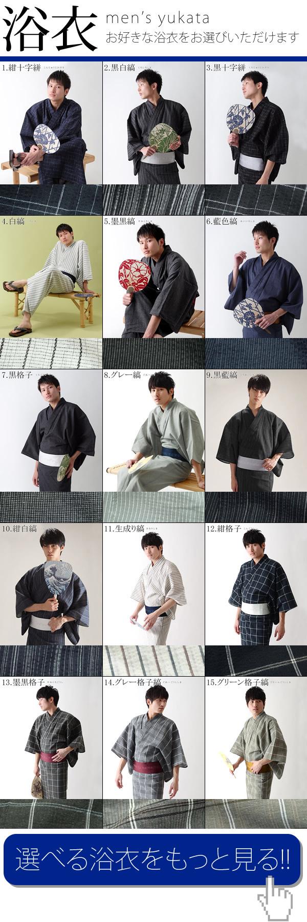 きもの町男性浴衣セット2017浴衣セレクト