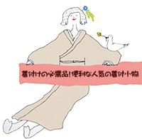 ■ 着付小物はコチラ⇒