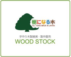 樹になる木 手作り木製雑貨・制作販売 WOOD STOCK