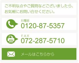お電話・FAXでのお問い合わせはこちら!お電話0120-87-5357 FAX072-287-5710