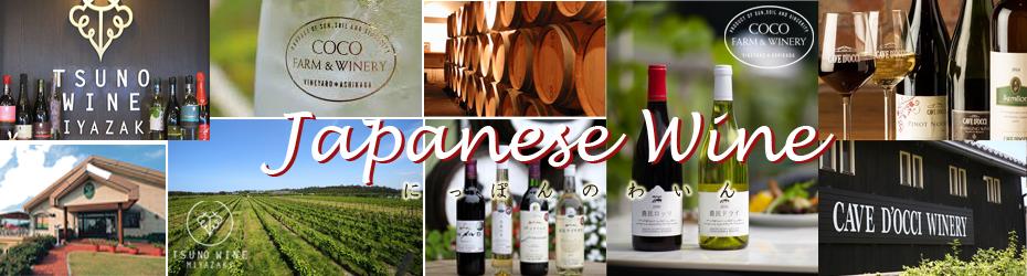 日本ワイン Japanese wine
