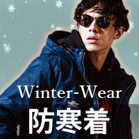 防寒着の画像