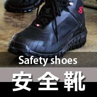 作業用靴・セーフティーシューズの画像