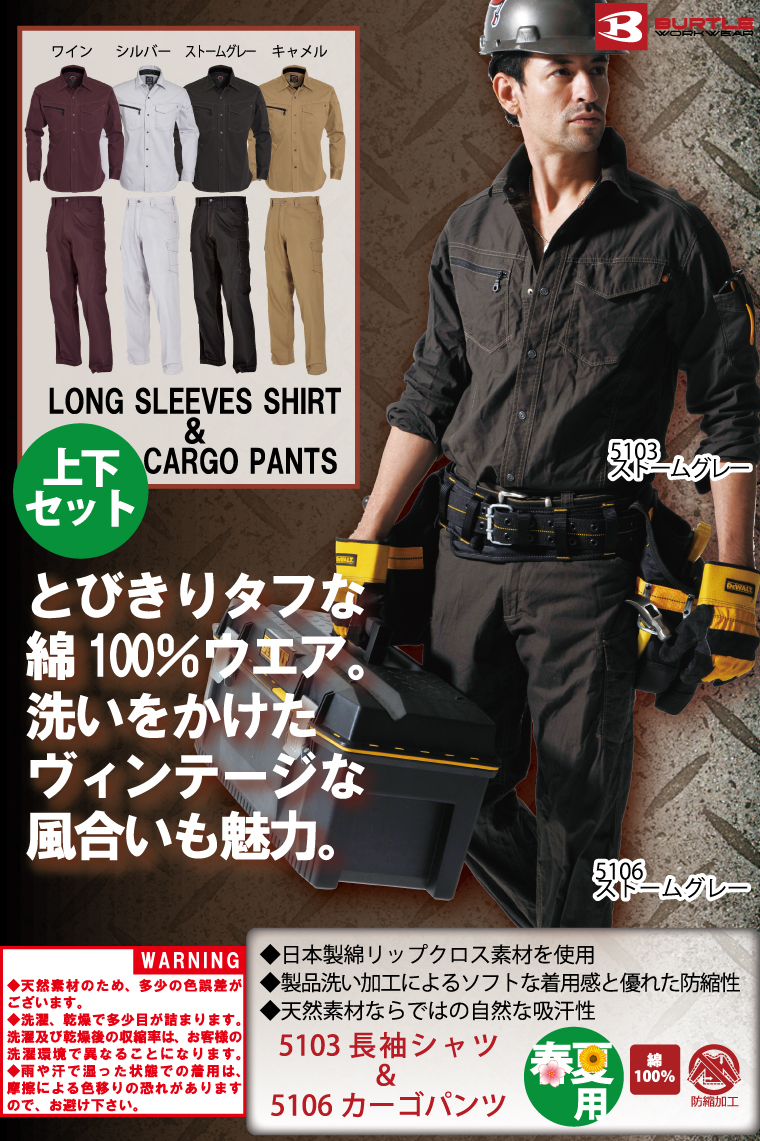 バートル 5103長袖シャツ&5106カーゴパンツ 上下セット リップクロス 綿100%