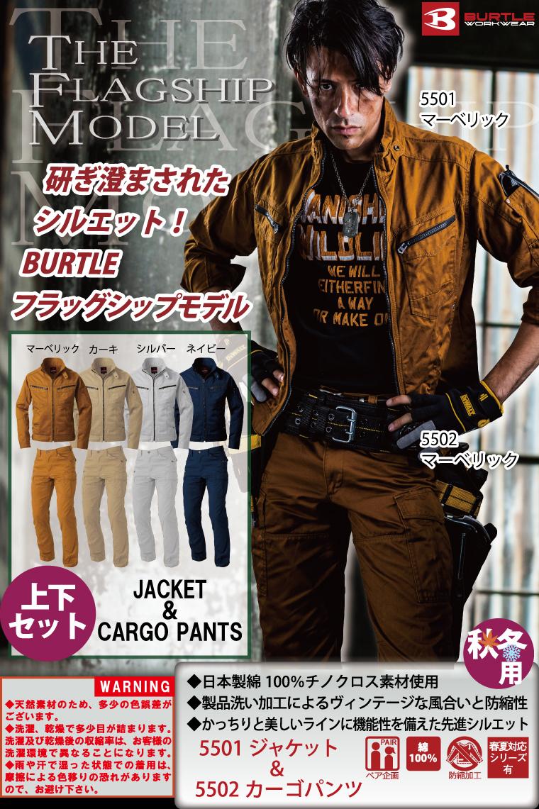 バートル 5501ジャケット(ユニセックス)&5502カーゴパンツ 上下セット チノクロス 綿100%