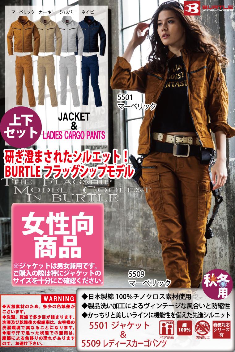 バートル 5501ジャケット(ユニセックス)&5509レディースカーゴパンツ 上下セット チノクロス 綿100%