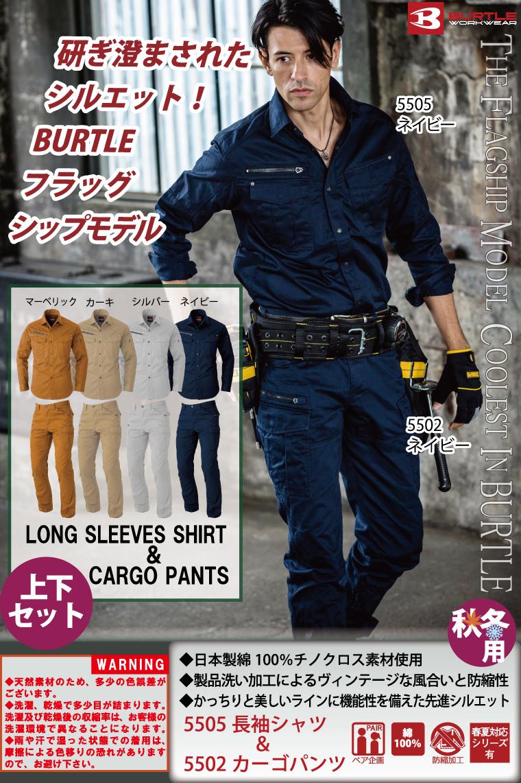 バートル 5505長袖シャツ(ユニセックス)&5502カーゴパンツ 上下セット チノクロス 製品洗い加工 綿100% 防縮