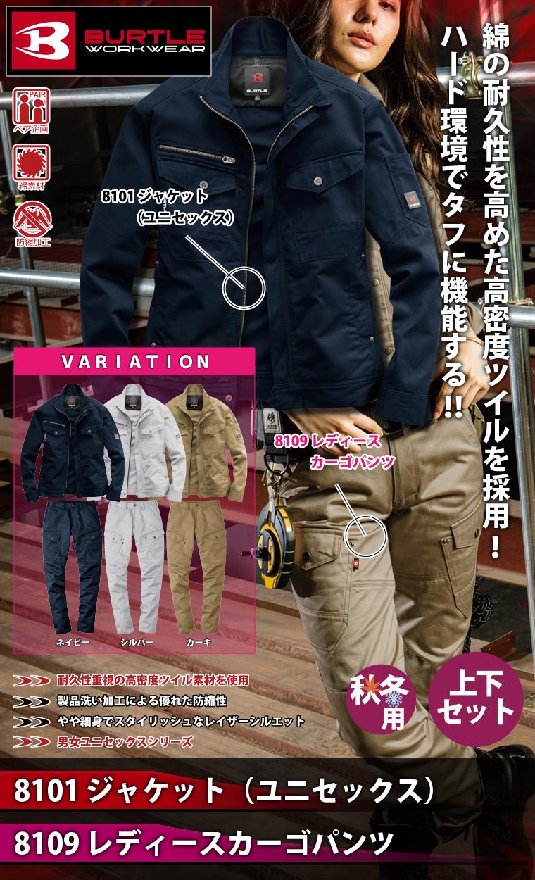 バートル 8101ジャケット(ユニセックス)&8109レディースカーゴパンツ 上下セット ワーカーズツイル(高密度織物) 綿100%