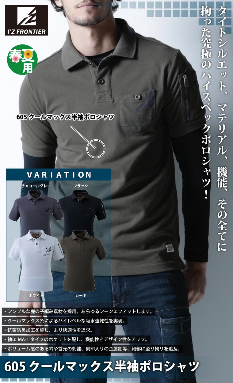 アイズフロンティア 605 クールマックス半袖ポロシャツ 綿50%・ポリエステル50%