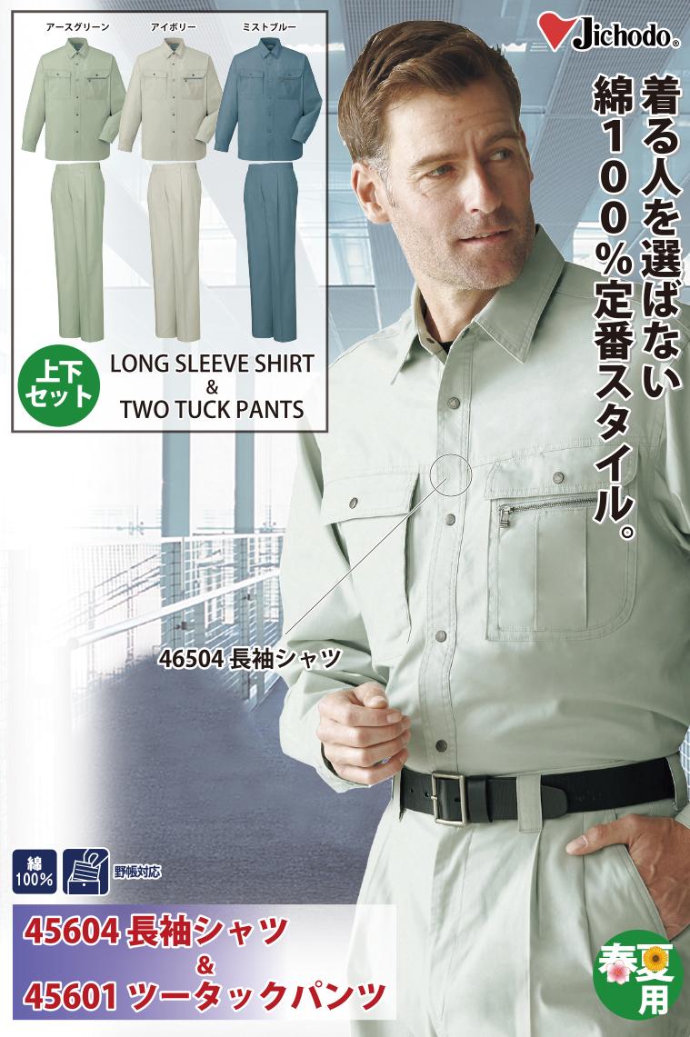 自重堂 45604長袖シャツ&45601ツータックパンツ 上下セット サマーツイル(綿100%)