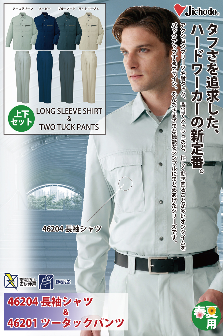 自重堂 46204長袖シャツ&46201ツータックパンツ 上下セット ソフトサマーツイル(減量加工)(ポリエステル60%・綿40%) 帯電防止素材使用