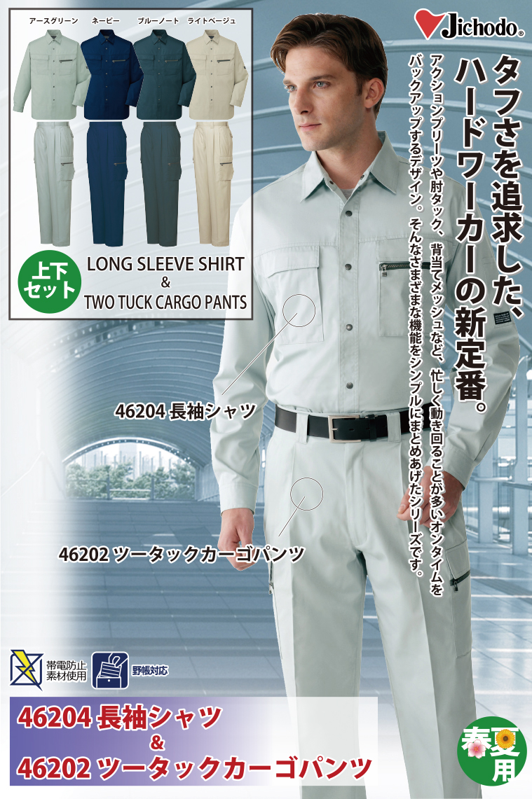 自重堂 46204長袖シャツ&46202ツータックカーゴパンツ 上下セット ソフトサマーツイル(減量加工)(ポリエステル60%・綿40%) 帯電防止素材使用