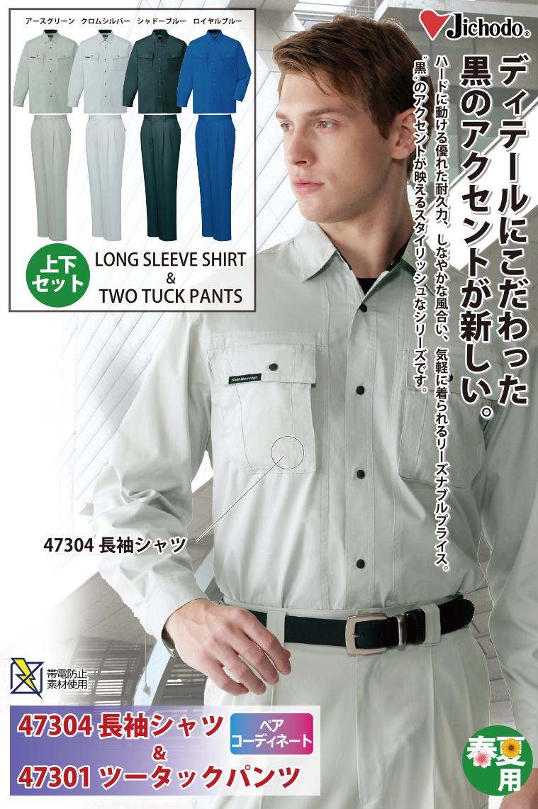 自重堂 47304長袖シャツ&47301ツータックパンツ 上下セット ソフトサマーツイル(減量加工)(ポリエステル60%・綿40%) 帯電防止素材使用