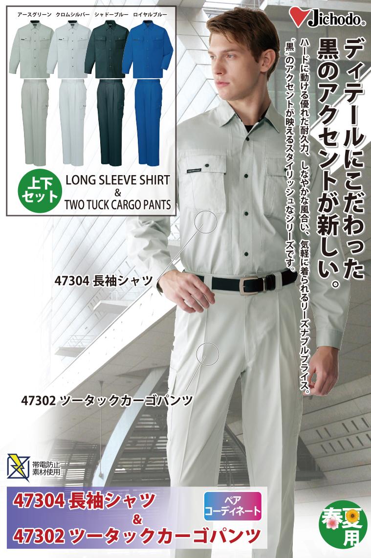 自重堂 47304長袖シャツ&47302ツータックカーゴパンツ 上下セット ソフトサマーツイル(減量加工)(ポリエステル60%・綿40%) 帯電防止素材使用