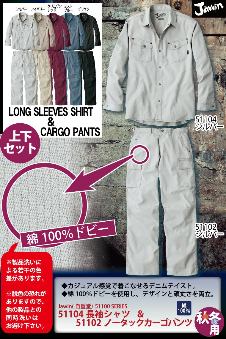 自重堂 Jawin 51104長袖シャツ(年間定番生地使用)&51102ノータックカーゴパンツ 上下セット ドビー(綿100%)