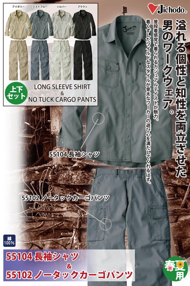 自重堂 Jawin 55104長袖シャツ&55102ノータックカーゴパンツ 上下セット ドビー(綿100%)