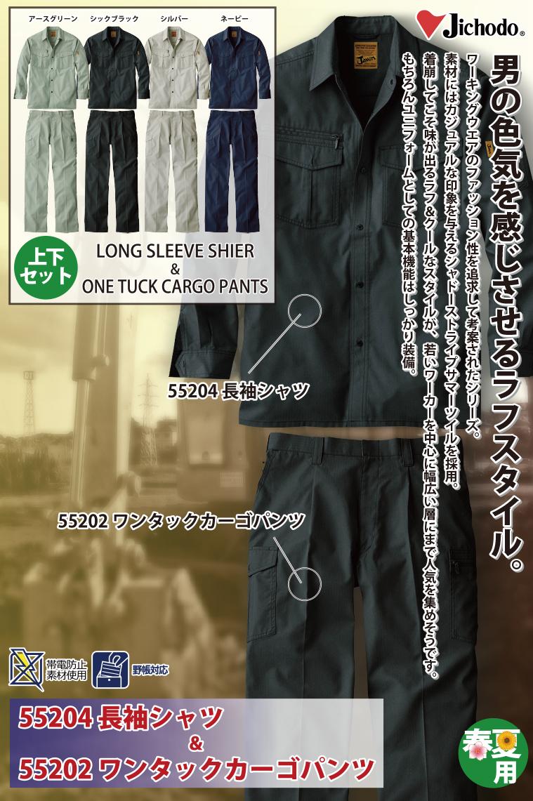 自重堂 Jawin 55204長袖シャツ&55202ワンタックカーゴパンツ 上下セット シャドーストライプサマーツイル(ポリエステル65%・綿35%) 帯電防止素材使用