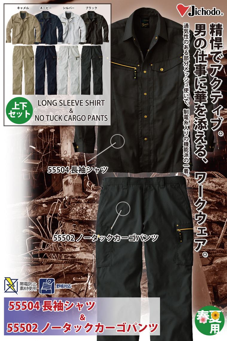 自重堂 Jawin 55504長袖シャツ&55502ノータックカーゴパンツ 上下セット CVCクリムスソフトサマーツイル(綿50%・ポリエステル50%) 帯電防止素材使用