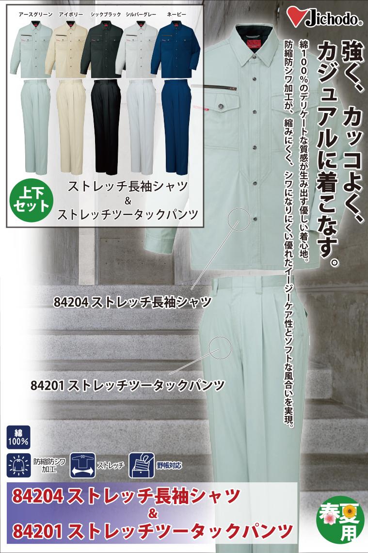 自重堂 84204ストレッチ長袖シャツ&84201ストレッチツータックパンツ 上下セット サマーツイル(綿100%) ストレッチ