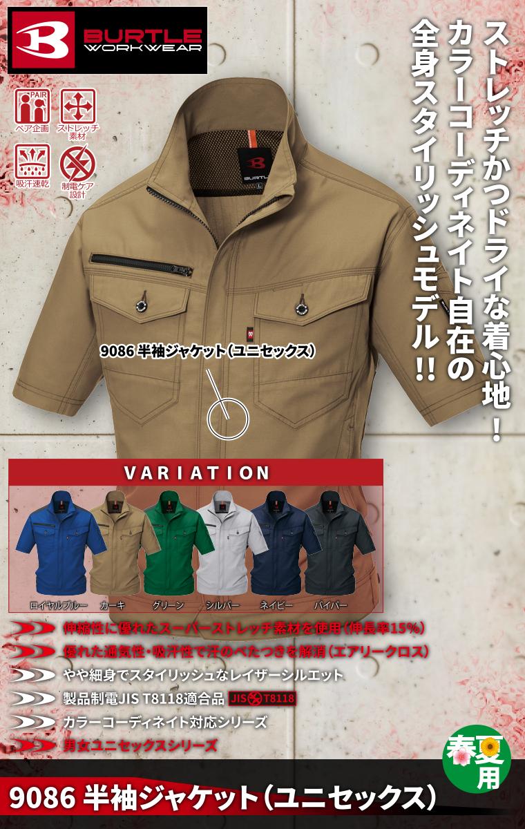 バートル 9086 半袖ジャケット(ユニセックス) ストレッチエアリークロス(校倉構造)(伸長率15%) スーパーストレッチ素材 製品制電JIS T8118適合品 ポリエステル80%・綿20%