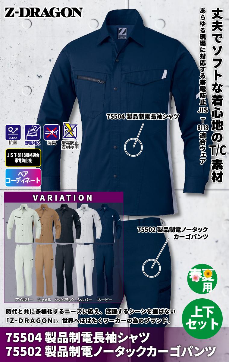 自重堂 Z-DRAGON 75504製品制電長袖シャツ&75502製品制電ノータックカーゴパンツ 上下セット サマーツイル(ポリエステル65%・綿35%) JIS T-8118規格適合帯電防止服
