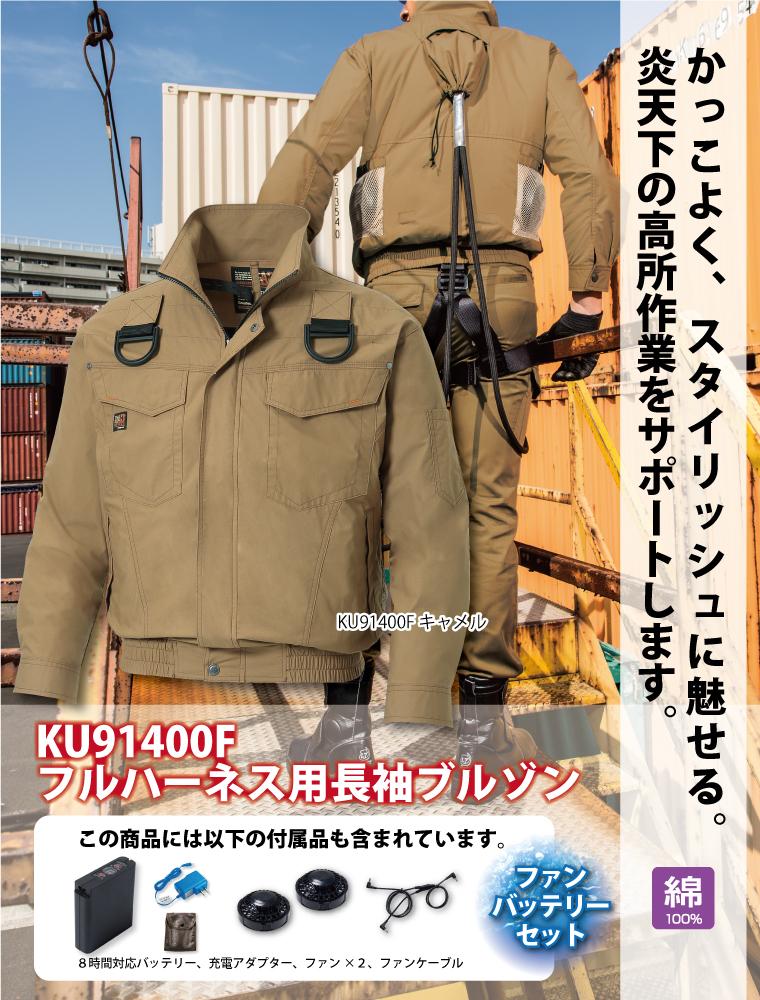 サンエス 空調風神服 KU91400F フルハーネス用長袖ブルゾン コットンブロード 綿100% 立ち襟仕様 ジーベックファン、バッテリー付セット