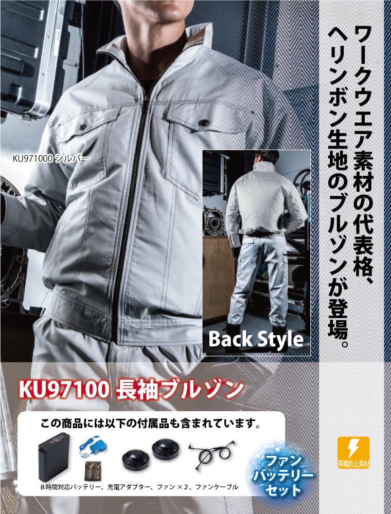 サンエス 空調風神服 KU97100 長袖ワークブルゾン ヘリンボン(薄手) ポリエステル40%・綿60% 帯電防止 立ち襟仕様 ジーベックファン、バッテリー付セット