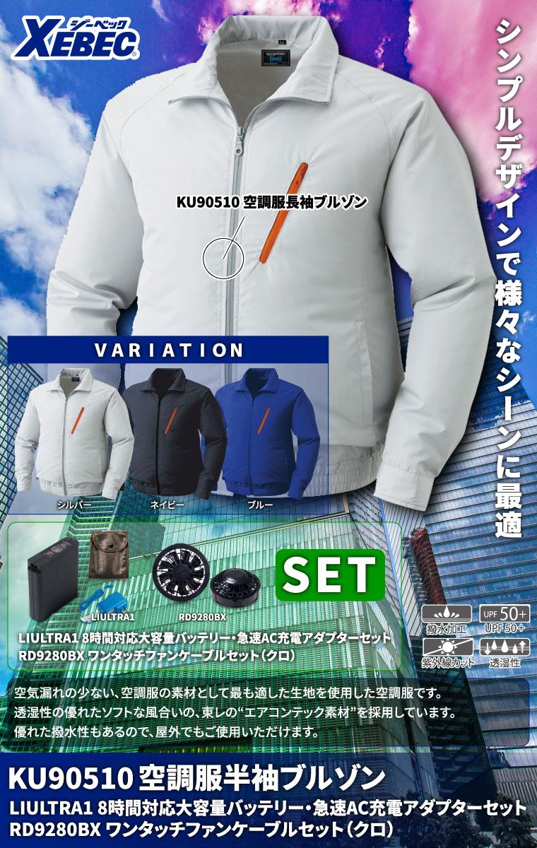 ジーベック KU90510 空調服TM長袖ブルゾン エアコンテック(R) ポリエステル100% 透湿性 撥水加工 紫外線カット UPF50+ ファン、バッテリー付セット
