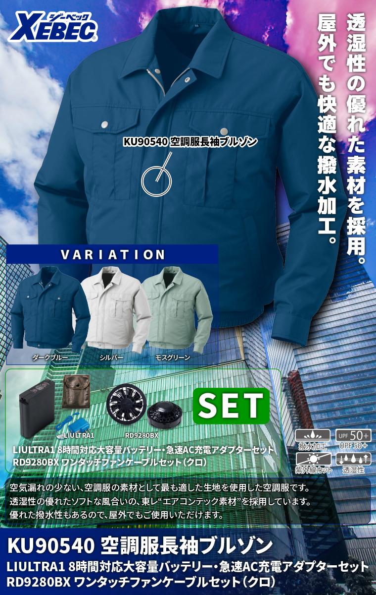 ジーベック KU90540 空調服TM長袖ブルゾン エアコンテック(R) ポリエステル100% 透湿性 撥水加工 紫外線カット UPF50+ ファン、バッテリー付セット