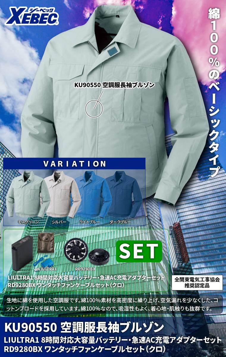 ジーベック KU90550 空調服TM長袖ブルゾン コットンブロード 綿100% ファン、バッテリー付セット