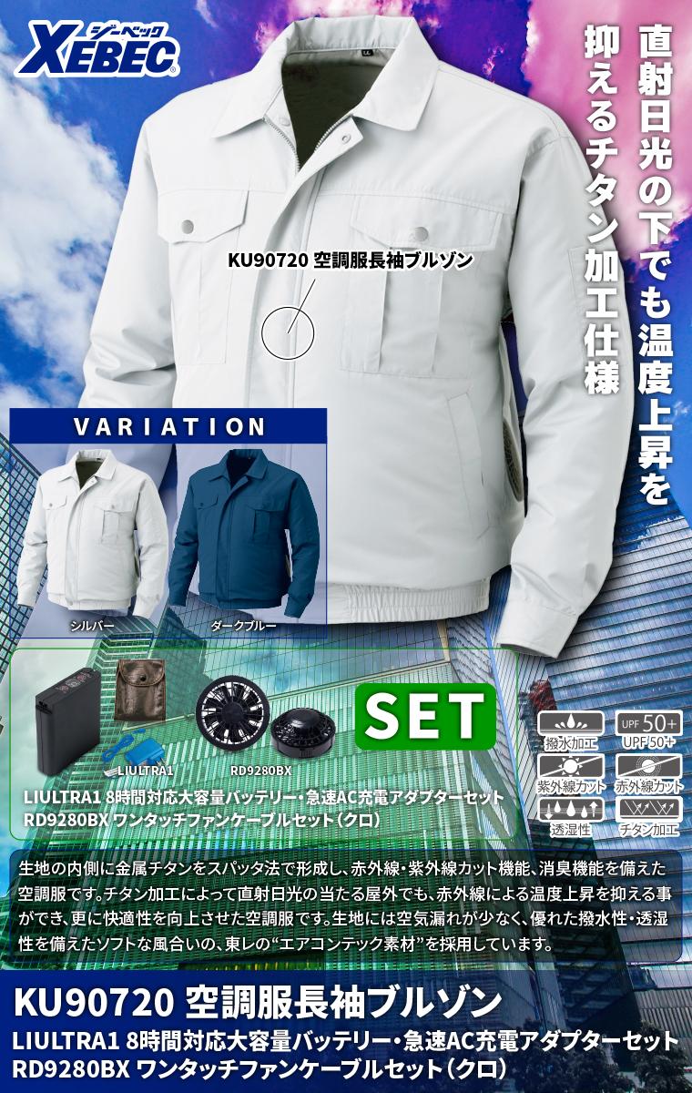 ジーベック KU90720 空調服TM長袖ブルゾン エアコンテック(R) ポリエステル100% 透湿性 撥水加工 紫外線カット UPF50+ 遮熱加工 チタン加工 ファン、バッテリー付セット