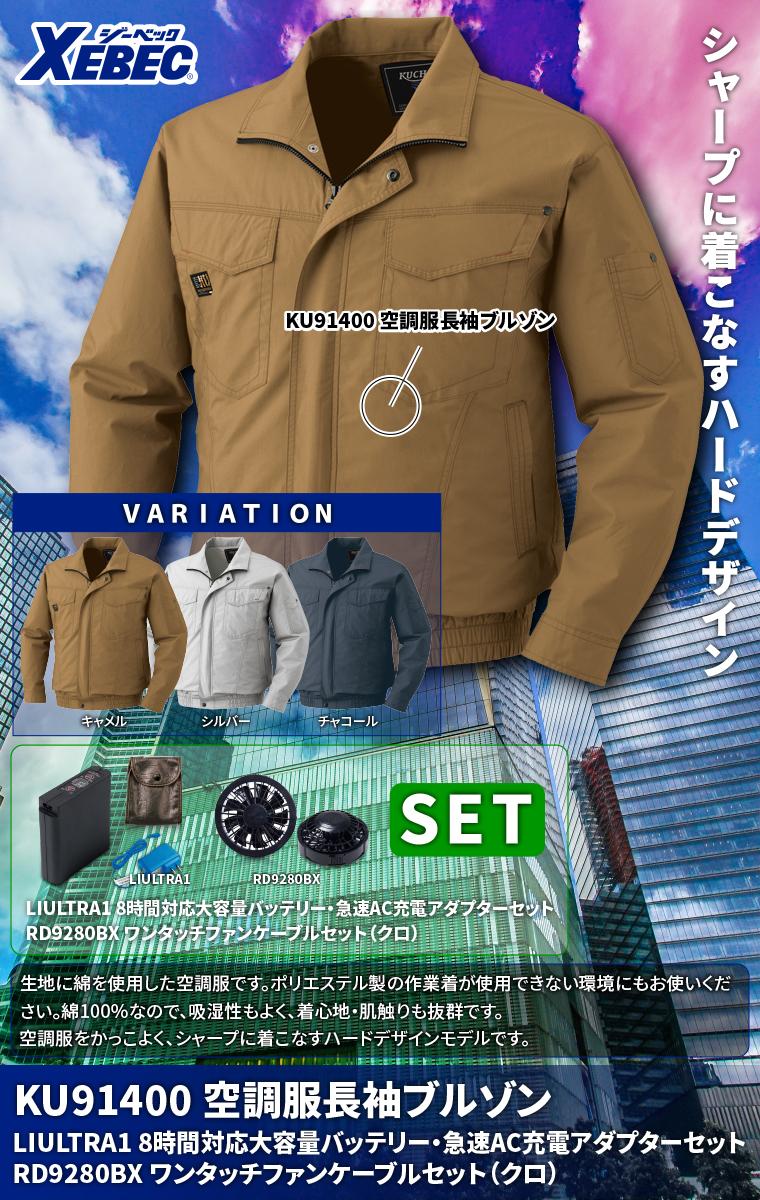 ジーベック KU91400 空調服TM長袖ブルゾン コットンブロード 綿100% ファン、バッテリー付セット