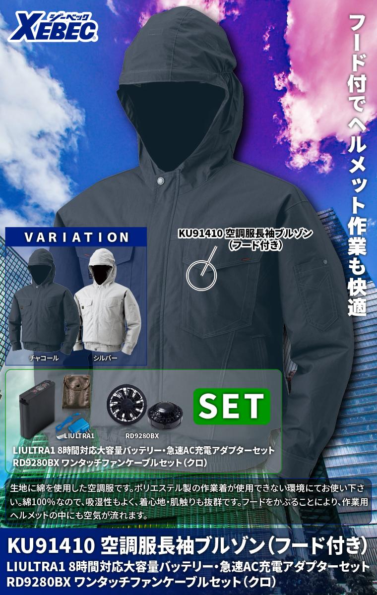 ジーベック KU91410 空調服TM長袖ブルゾン(フード付き) コットンブロード 綿100%薄生地 ファン、バッテリー付セット