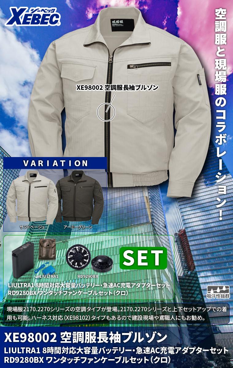 ジーベック 現場服 XE98002 空調服TM長袖ブルゾン 高密度ヘリンボーン 綿100% 吸汗性抜群 ファン、バッテリー付セット