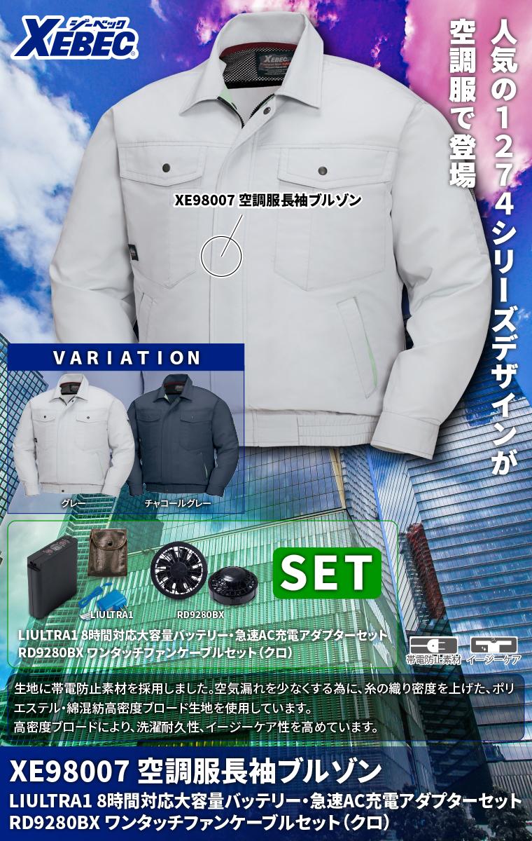 ジーベック XE98007 空調服TM長袖ブルゾン 高密度ブロード ポリエステル75%、綿25% 帯電防止素材 イージーケア ファン、バッテリー付セット