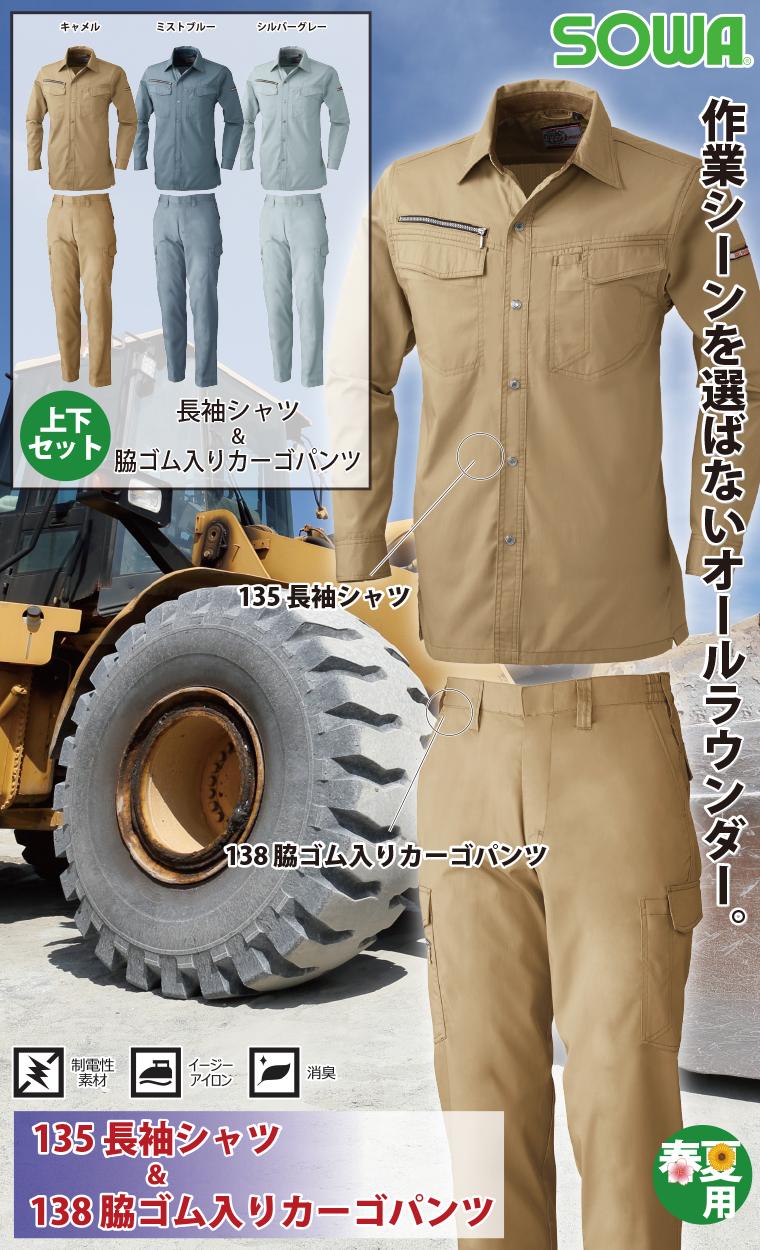 桑和 BULL WORKS 135長袖シャツ&138カーゴパンツ[ツータック][脇ゴム入り] 上下セット 制電性素材 ポリエステル65%・綿35%