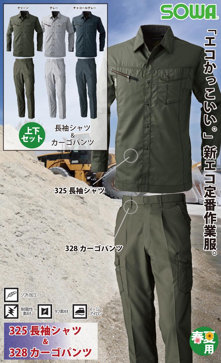 桑和 Absolute GEAR 325長袖シャツ&328カーゴパンツ[ワンタック] 上下セット 制電性素材 ポリエステル65%・綿35%