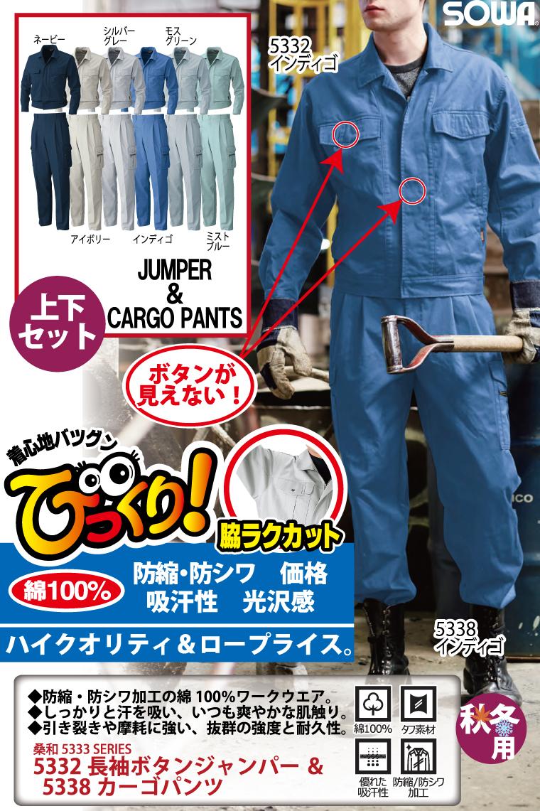 桑和 5332長袖釦ジャンパー&5338カーゴパンツ[ツータック] 上下セット 綿100%
