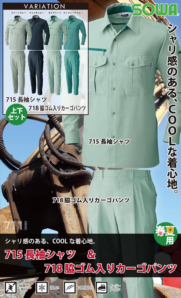 桑和 715長袖シャツ&718カーゴパンツ[ツータック][脇ゴム入り] 上下セット 制電性素材 ポリエステル80%・綿20%