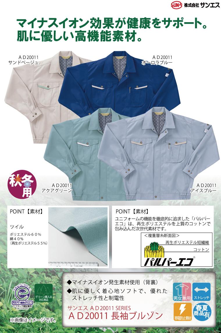 サンエス WA20011(AD20011) 長袖ブルゾン ツイル(ポリエステル60%・綿40%) ストレッチ 帯電防止素材